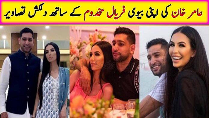 Amir khan Faryal Makhdom