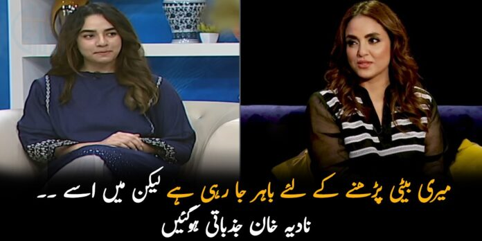 نادیہ خان اپنی بیٹی کے بارے میں بات کرتے ہوۓ