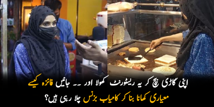 جانیں فائزہ کیسے معیاری کھانا سستے داموں میں بیچ کر کامیاب بزنس کر کے پیسے کما رہی ہیں؟