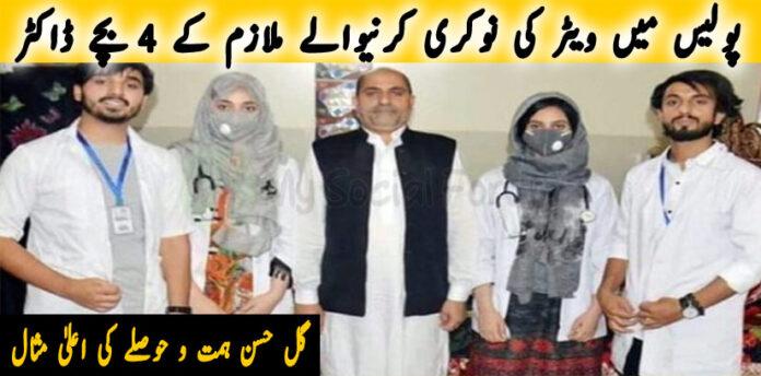 پولیس میں ویٹر کی ملازمت کرنیوالے ملازم کے 4 بچے ڈاکٹر