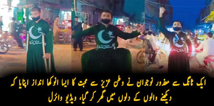 mazoor ka pakistan se muhabbat